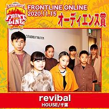 オーディエンス-revibal.png