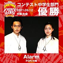 1-Alarm.png