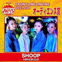 オーディ-SHOOP1.png