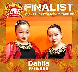 1-Dahlia.png