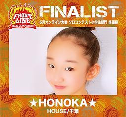2-★HONOKA★.png