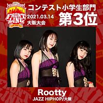 小3-Rootty.png