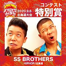特-SS BROTHERS.png