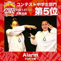 5-Alarm.png