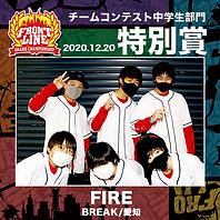 特-FIRE.png