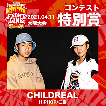 特-CHILDREAL.png