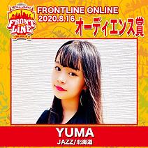 オーディエンス--YUMA.png