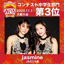 3-jasmine.png
