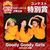 特-Goody Goody Girls.png