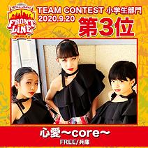 3-心愛〜core〜.png
