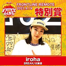 特-iroha1.png