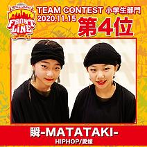 4-瞬-MATATAKI-.png