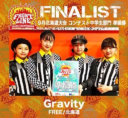 中2-Gravity.png