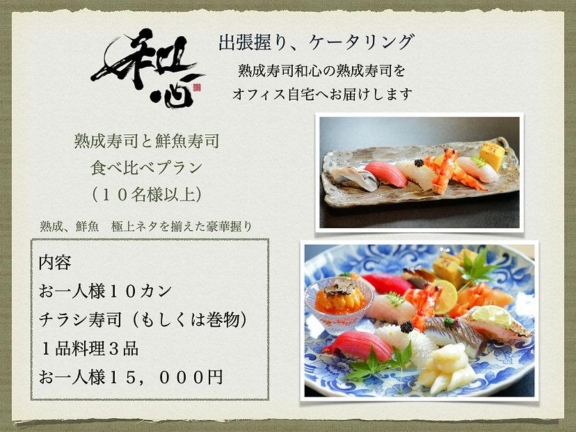 寿司屋コンセプト.001.jpeg