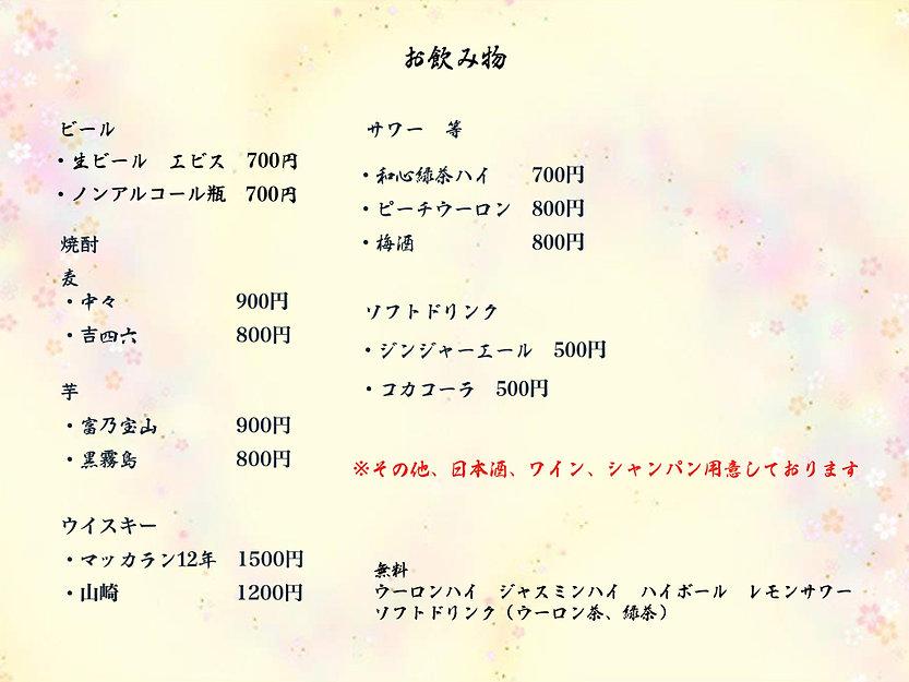 飲み物メニュー.003.jpeg