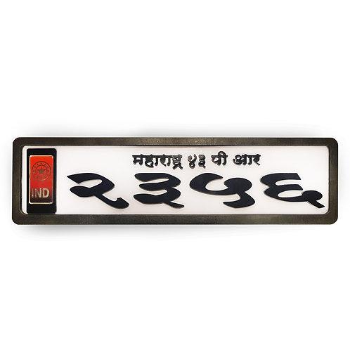 IND Marathi Acrylic Plate