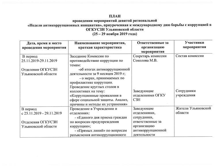 Документ12-1.jpg