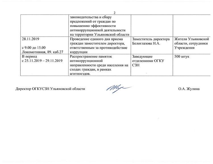 Документ12-2.jpg