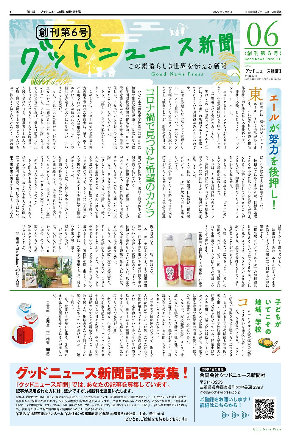 GNP6go-webyo_ページ_1.png