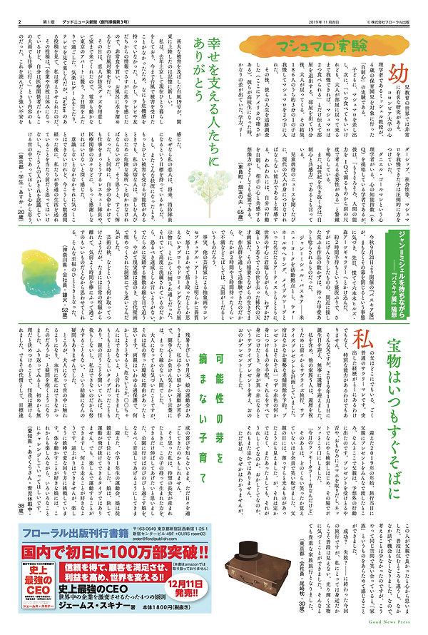GNP-3go-nyuko2.jpg