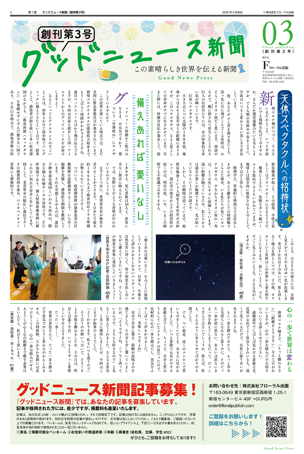 GNP3号 web用_ページ_1.png