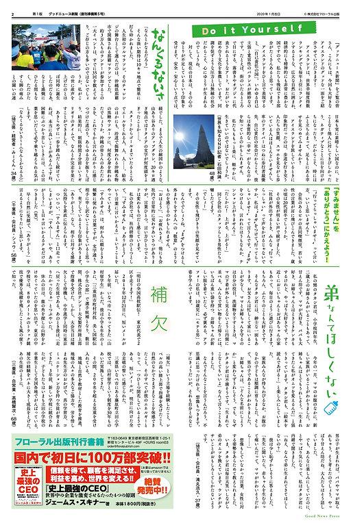 GNP-5go-webyo-2.jpg