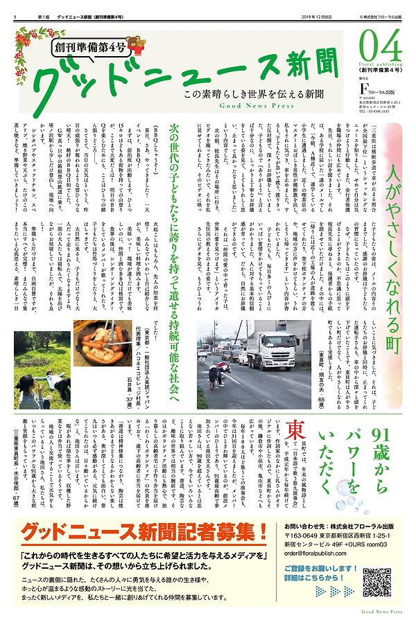 GNP-4go-webyo1.jpg