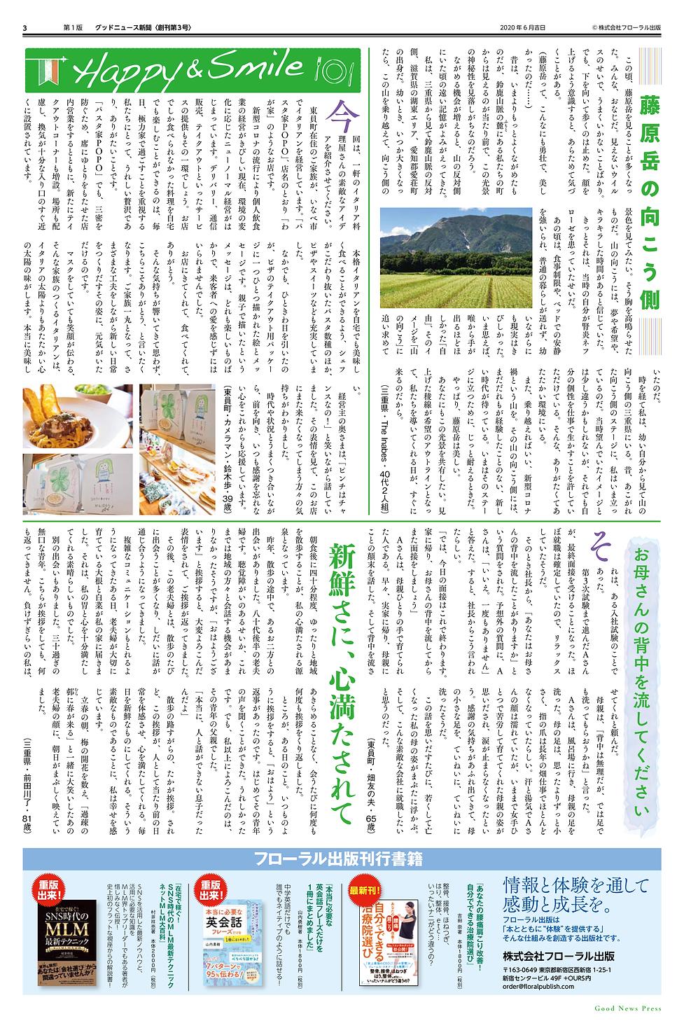 GNP3号 web用_ページ_3.png