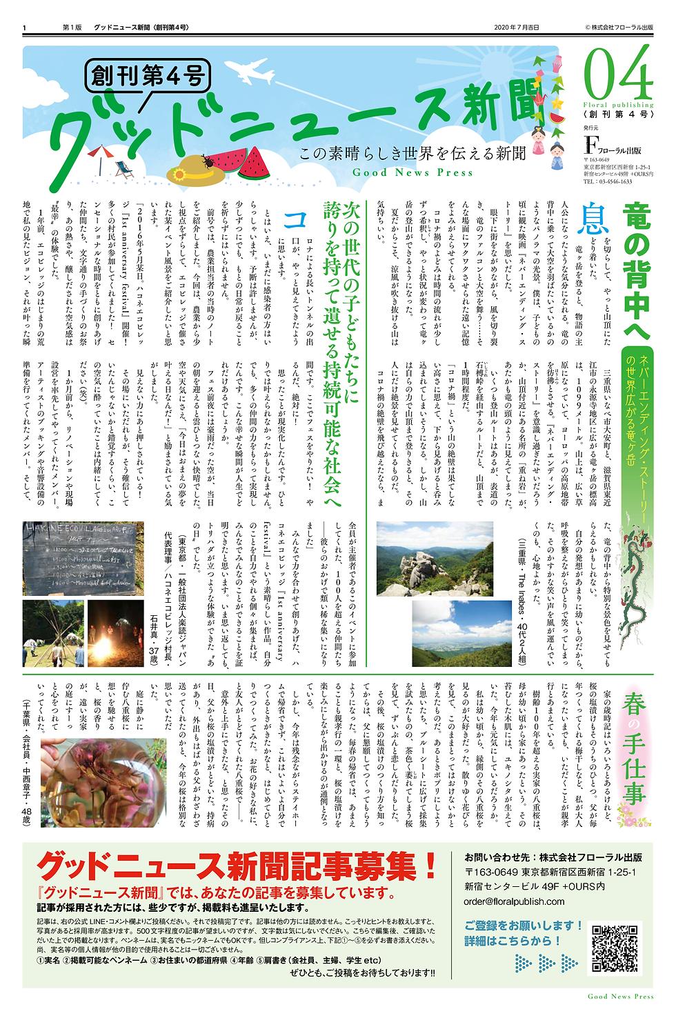 GNP4go-webyo_ページ_1.png