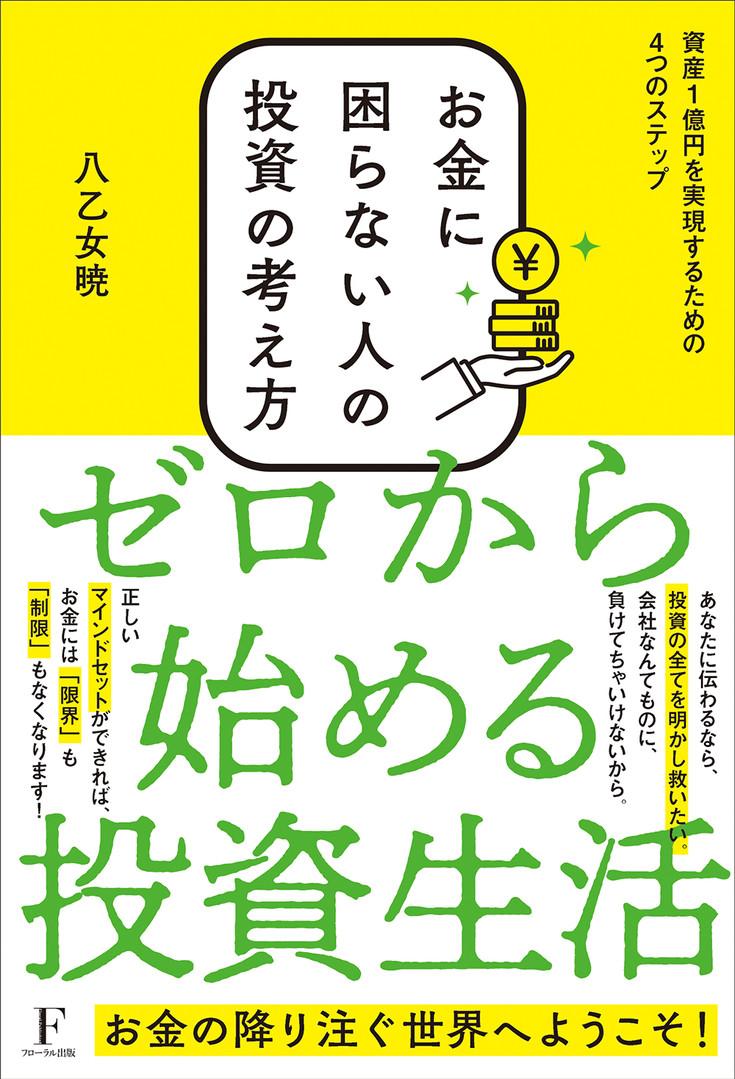 renew_お金に困らない人_shoei_WEBYO.jpg