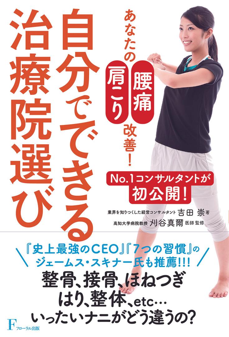 『自分でできる〜』書影_帯つき(小).jpg