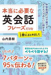 山内さん・フレいち書影.jpg