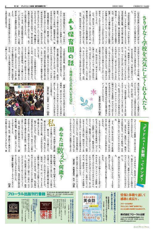 GNP-5go-webyo-3.jpg