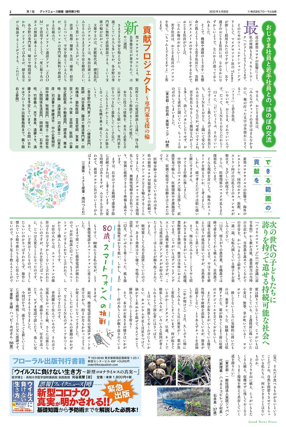 GNP3号 web用_ページ_2.png