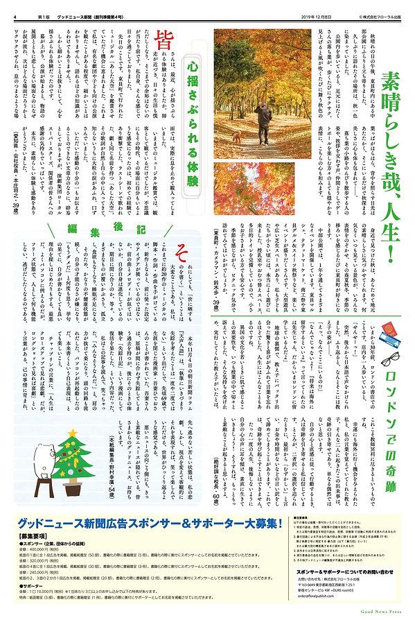 GNP-4go-webyo4.jpg