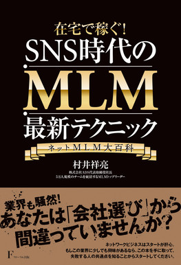MLM_書影_オリジナル.jpg