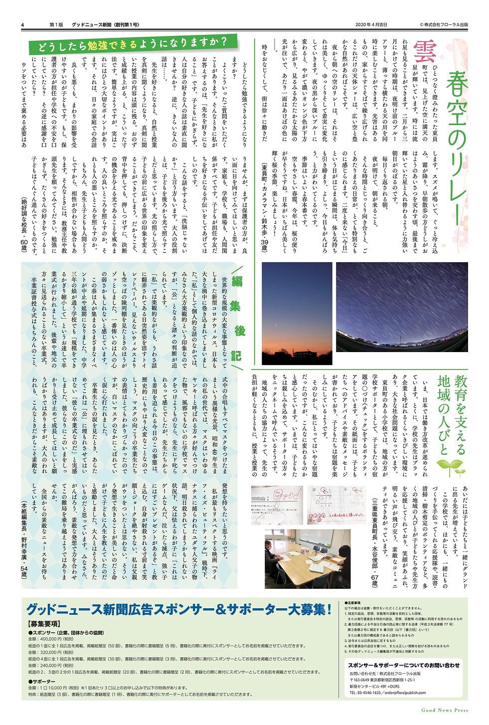 GNP-sokan1go-nyuko (4).jpg