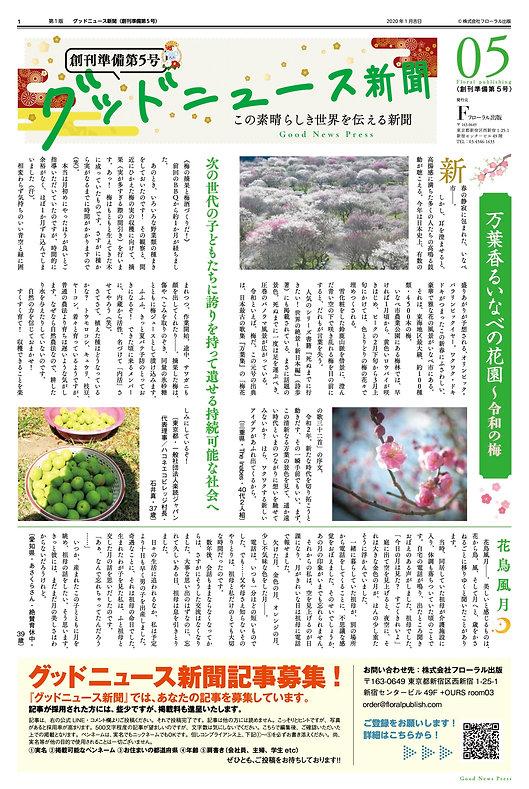 GNP-5go-webyo-1.jpg