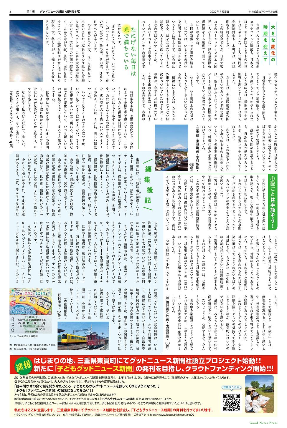 GNP4go-webyo_ページ_4.png