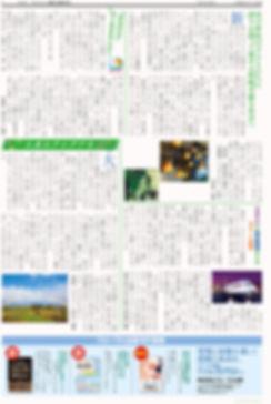 グッドニュース創刊02_3P.jpg