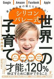世界一の子育て・中内玲子さん.jpg
