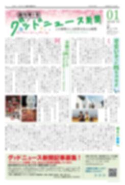 GNP-sokan1go-nyuko (1).jpg