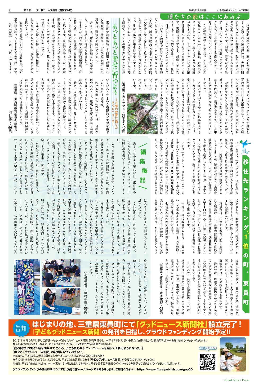 GNP6go-webyo_ページ_4.png