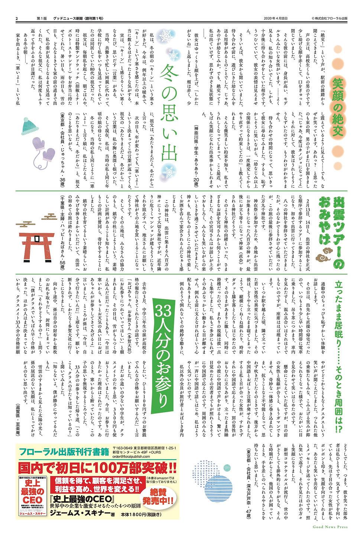 GNP-sokan1go-nyuko (2).jpg