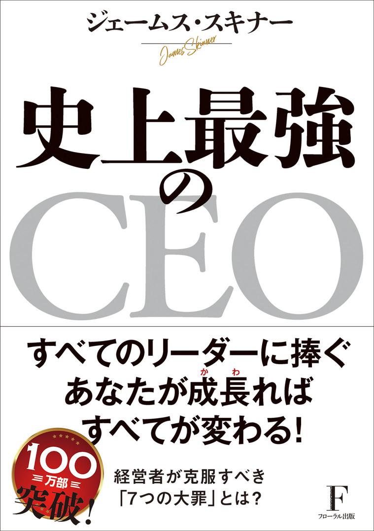renew_ceo_shoei_WEBYO.jpg