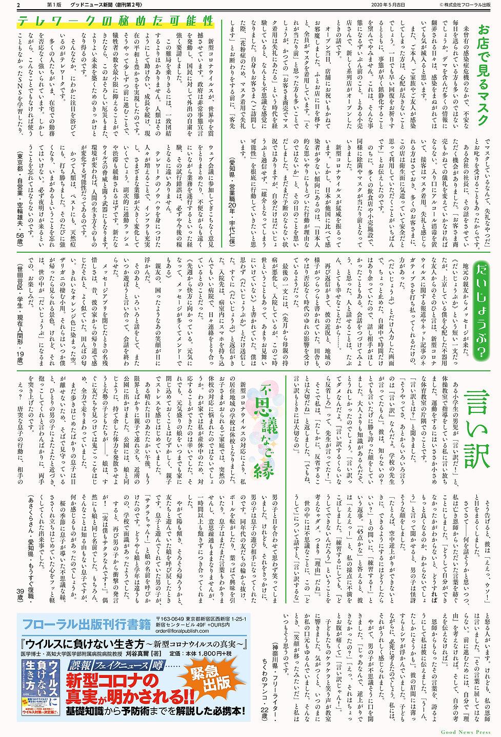 グッドニュース創刊02_2P.jpg