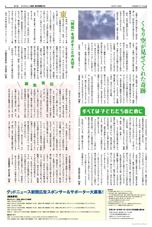 GNP-5go-webyo-4.jpg