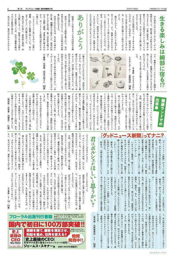 GNP6go-nyuko2.jpg