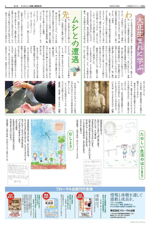 GNP6go-webyo_ページ_3.png