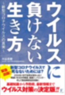ウイルスに負けない生き方_WEB用書影.jpg
